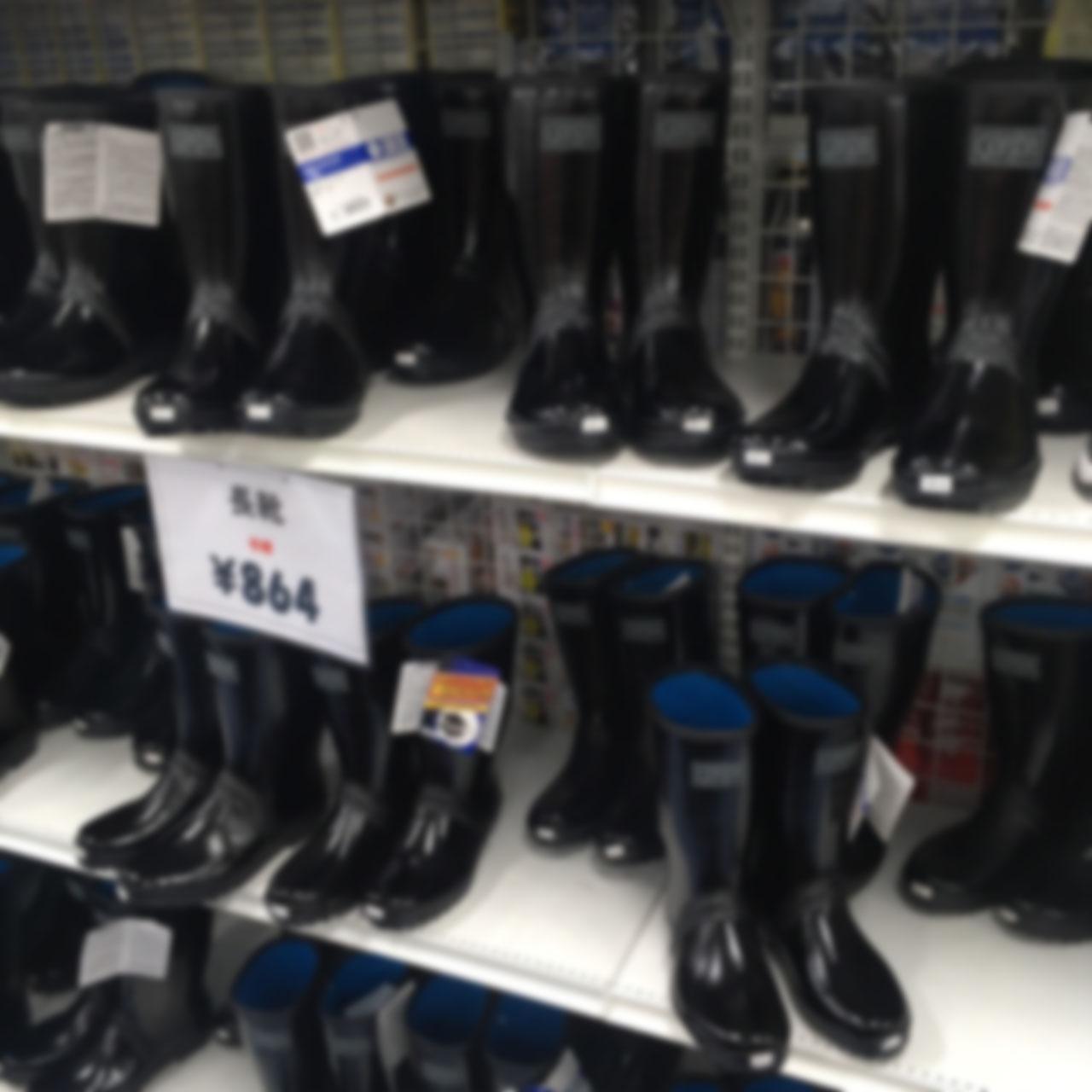 長靴在庫買取