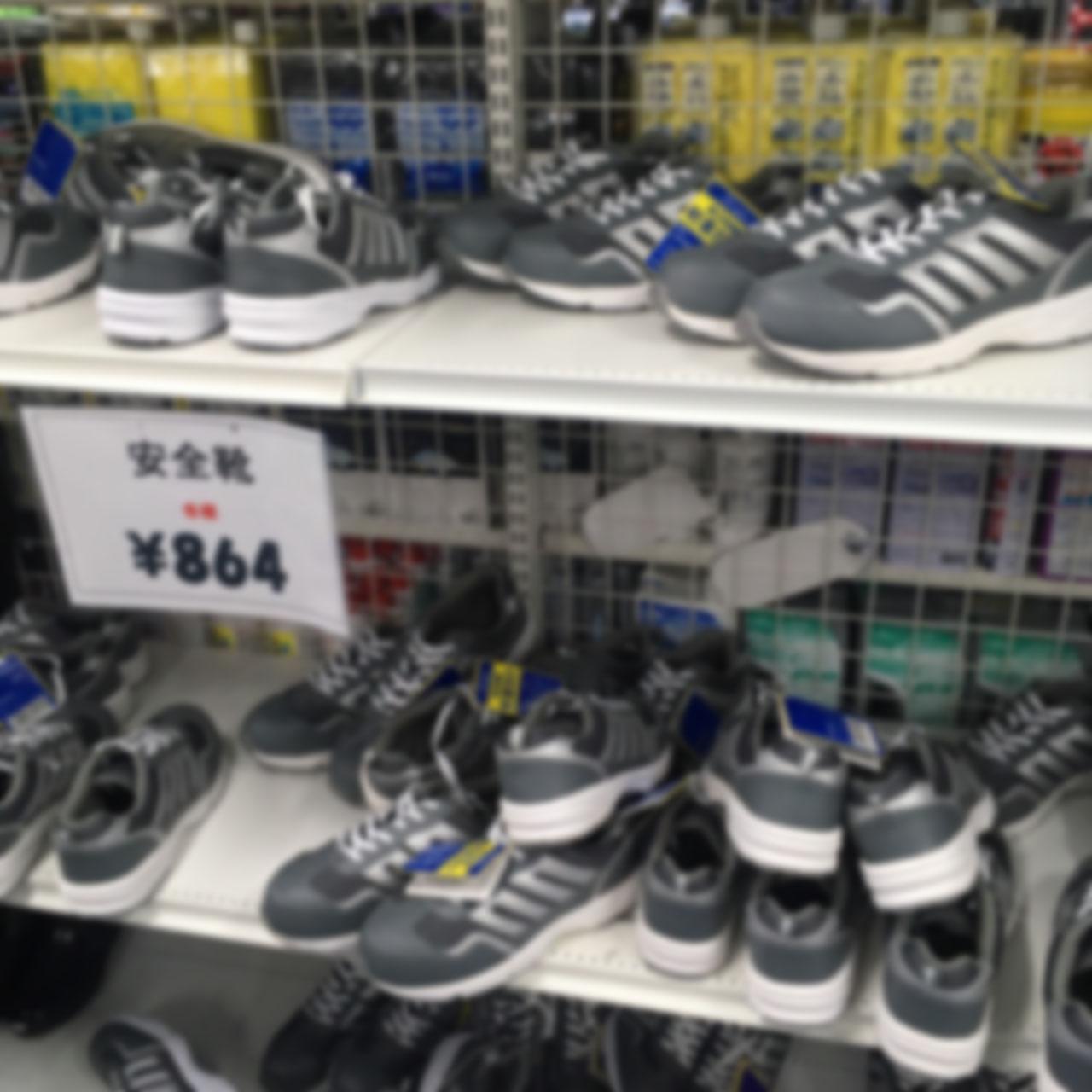 安全靴買取